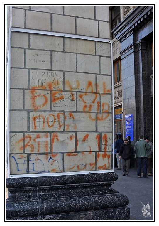 Kiev - Place de l'indépendence, traces de la Révolution Orange en 2004 - Euro Maïdan