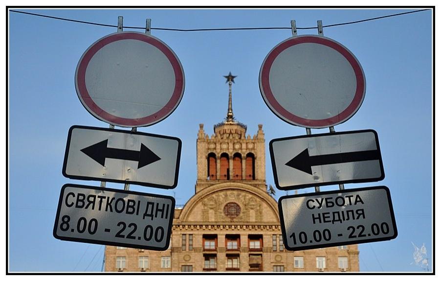 Kiev, Ukraine - Panneaux