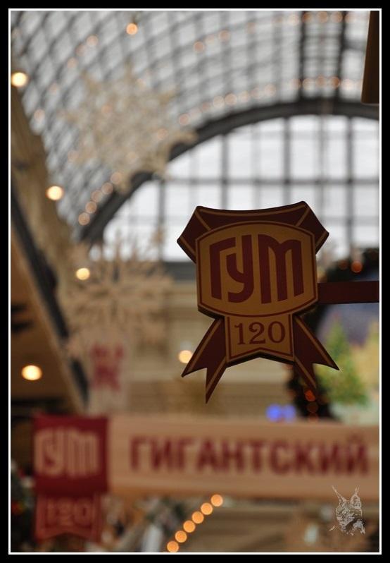 Moscou - Place Rouge, le Goum